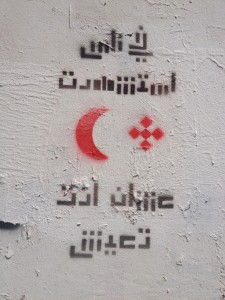 Some people have been martyred so you can live. (Art by Bahia Shehab)